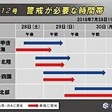台風12号 東海に上陸の恐れ 警戒期間