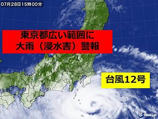 東京都 広く大雨(浸水害)警報