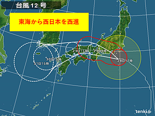 台風12号 西日本・東海の天気と注意点
