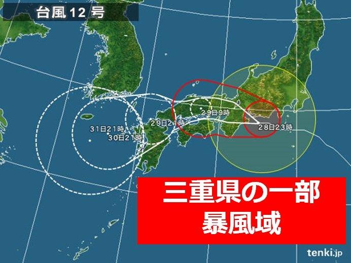 三重県が暴風域に入りました