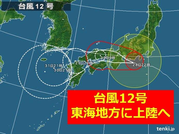 台風12号 東海地方に上陸へ
