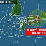 中国と四国も暴風域に入りました
