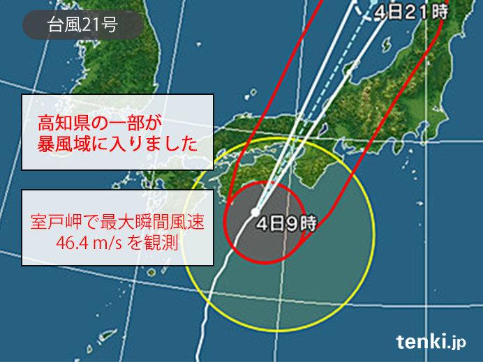 高知県の一部が暴風域に入りました