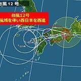台風12号 西日本を西進