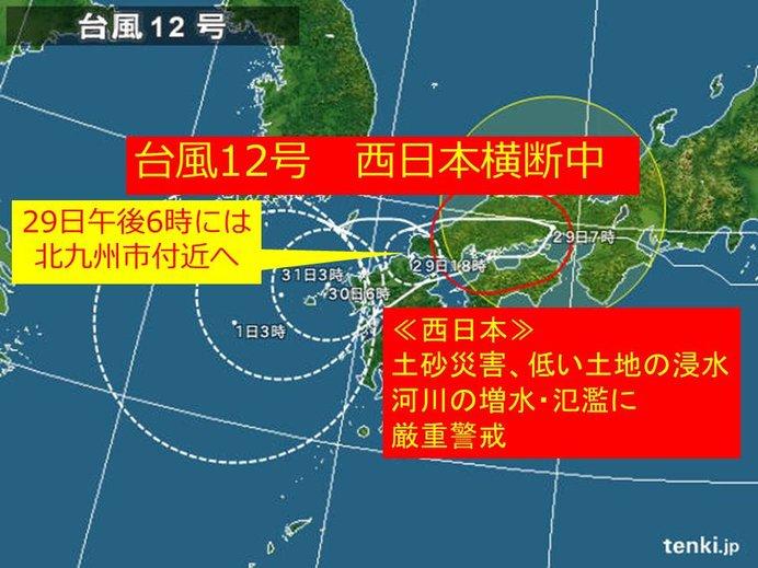 台風12号 西日本横断中 土砂災害に警戒