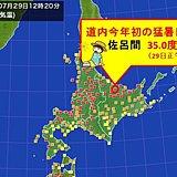 北海道 今年初の猛暑日に