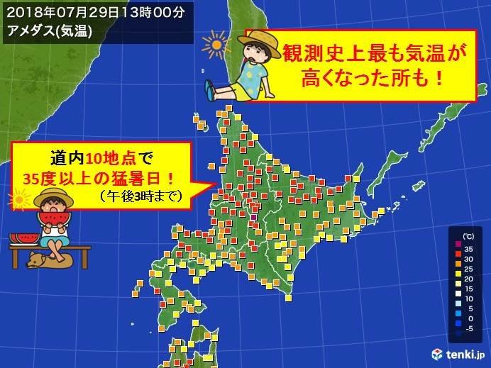 北海道 暑さ記録更新も