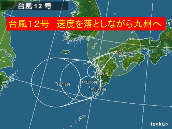 台風12号 速度を落としながら九州へ