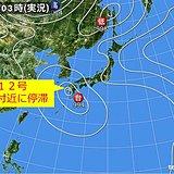30日 台風は九州停滞 北陸は猛烈に暑い