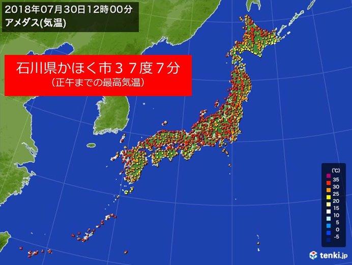 きょうも日本海側が暑い 35度超え続々