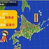 北海道 暑い!熱帯夜に猛暑日も
