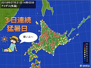 北海道 3日連続の猛暑日