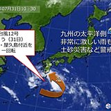 台風12号 種子島・屋久島付近で一回転