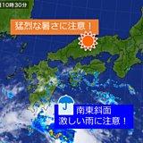 31日 西日本・東海エリアの天気と注意点