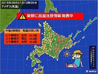 北海道 記録的な猛暑に!