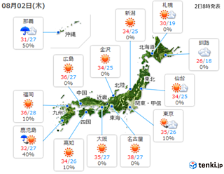 2日 西日本・東海エリアの天気と注意点