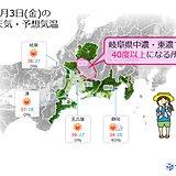 東海 あすも気温が40度を上回る可能性