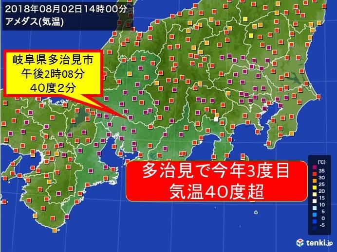岐阜県多治見市 今年3度目の40度超