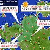九州北部 体温を超える暑さ
