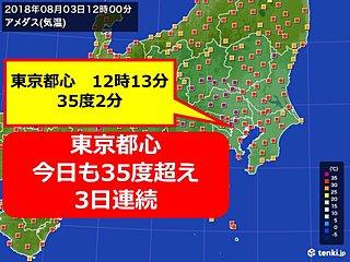 東京都心 今日も35度超 3日連続