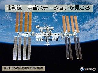 北海道 宇宙ステーションが見ごろ