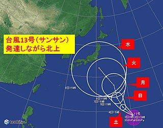 台風13号 勢力強め北上 列島接近の恐れ