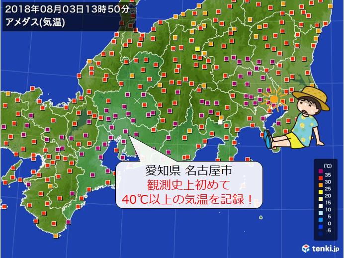 気温 名古屋