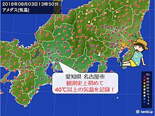東海 名古屋で初の40℃超え