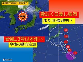 日差し強烈 また40度超? 台風は本州へ
