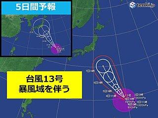 台風13号 暴風域伴い北上 本州接近か