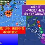 あす40度近い酷暑 台風はお盆前に接近