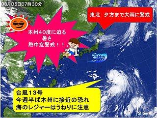 40度迫る暑さ 関東は徐々に台風の高波