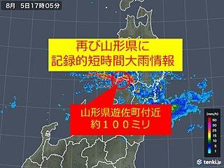 山形県で再び記録的短時間大雨情報