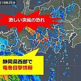 静岡県で竜巻目撃情報
