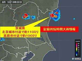 茨城県で記録的短時間大雨情報