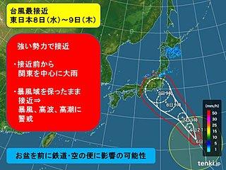 週間 台風週半ば首都圏接近 特徴と注意点