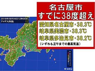 名古屋 すでに38℃超え