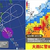 台風13号 関東直撃 めったにない大雨か