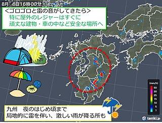 九州 激しいにわか雨に注意!