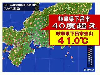 岐阜県下呂市金山で41.0℃