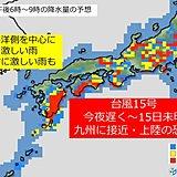 14日夜 西日本と東海の天気と注意点