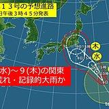 強い台風13号 関東直撃 影響いつから