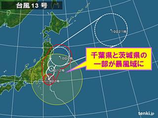 台風13号 関東の一部が暴風域に