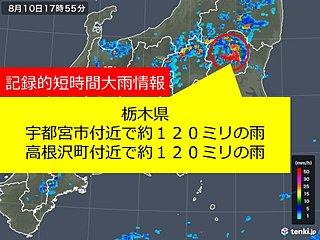 栃木県で記録的短時間大雨情報