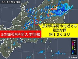 今度は長野県で記録的短時間大雨情報