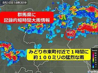 群馬県でも記録的短時間大雨情報