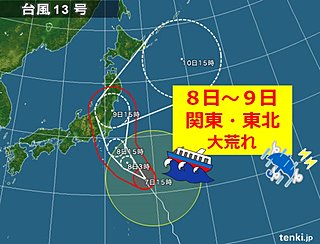 強い台風13号接近 通勤・帰宅への影響は