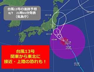 台風13号 強い勢力で北上中