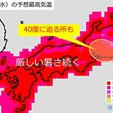 8日 西日本・東海エリアの天気と注意点