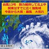 強い台風13号 関東は早めの帰宅を